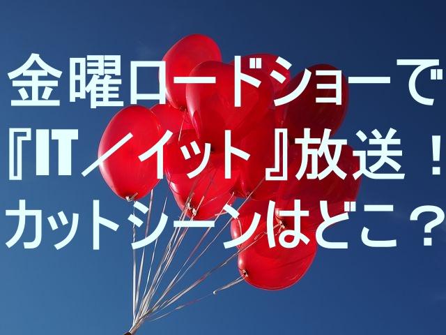 it,balloon