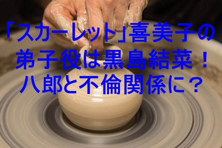 スカーレット」松永三津(黒島結菜)は八郎と不倫関係に?モデル