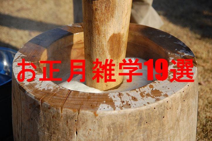 syougatsu,mochi