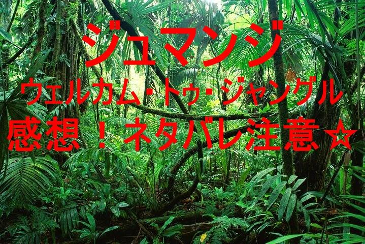 jumanji,jungle