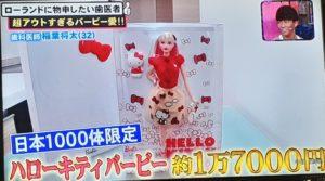 doll,photo