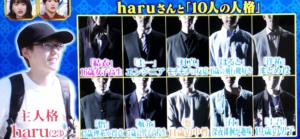 haru,photo