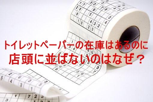 toilet,paper