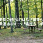 picnic,photo