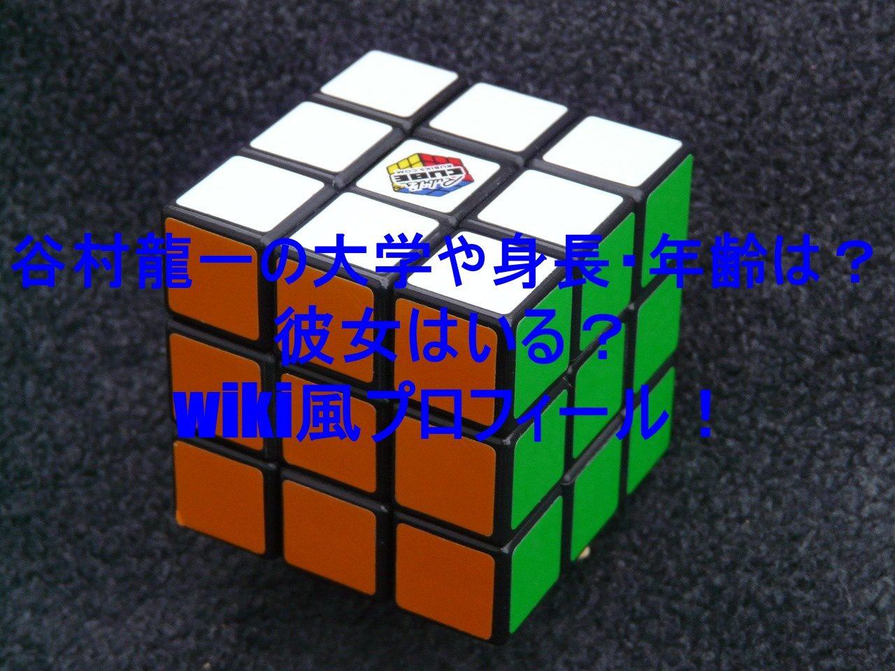 magic,cube,photo